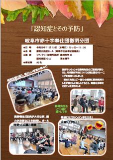 岐阜市赤十字奉仕団徹明分団.png